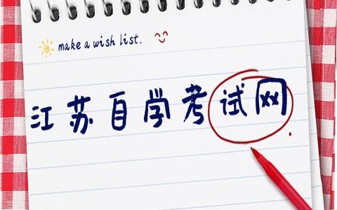 江苏自学考试新生报名流程