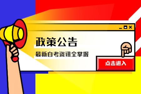 江苏省自学考试