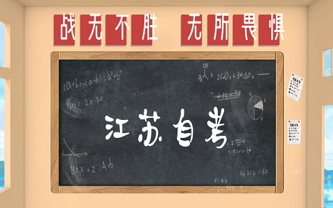 江苏省自考本科