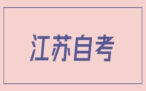 江苏自考 盐城自考