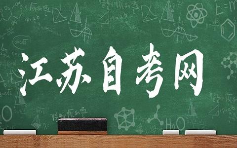 江苏自考网上报名