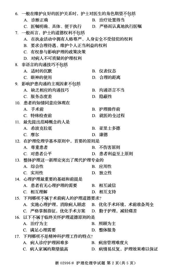 护理伦理学试题_全国2016年10月02996护理伦理学自考试题_江苏自考网