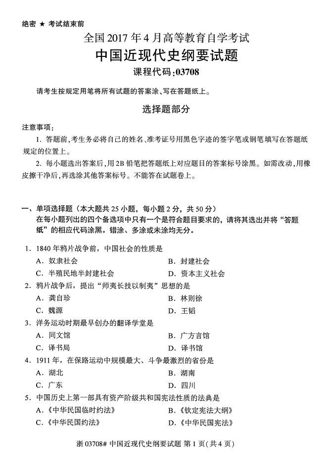 全国2017年4月03708中国近现代史纲要自考试题