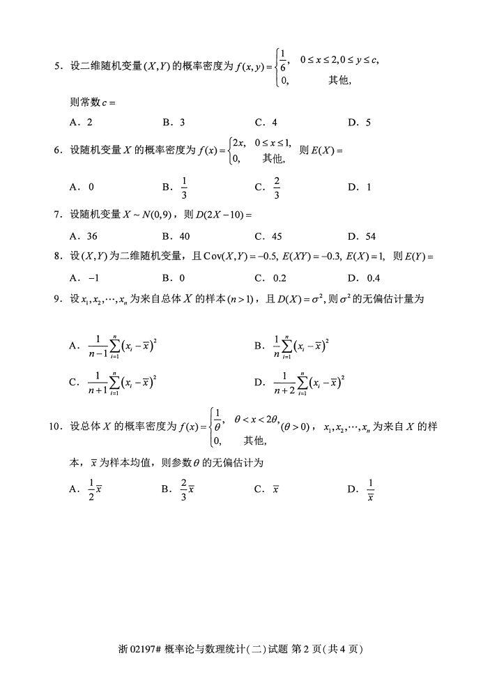 全国2017年4月02197概率论与数理统计(二)自考试题